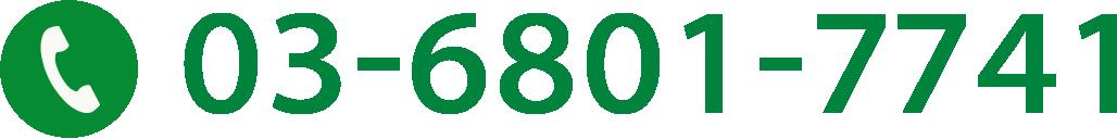 03-6801-7741